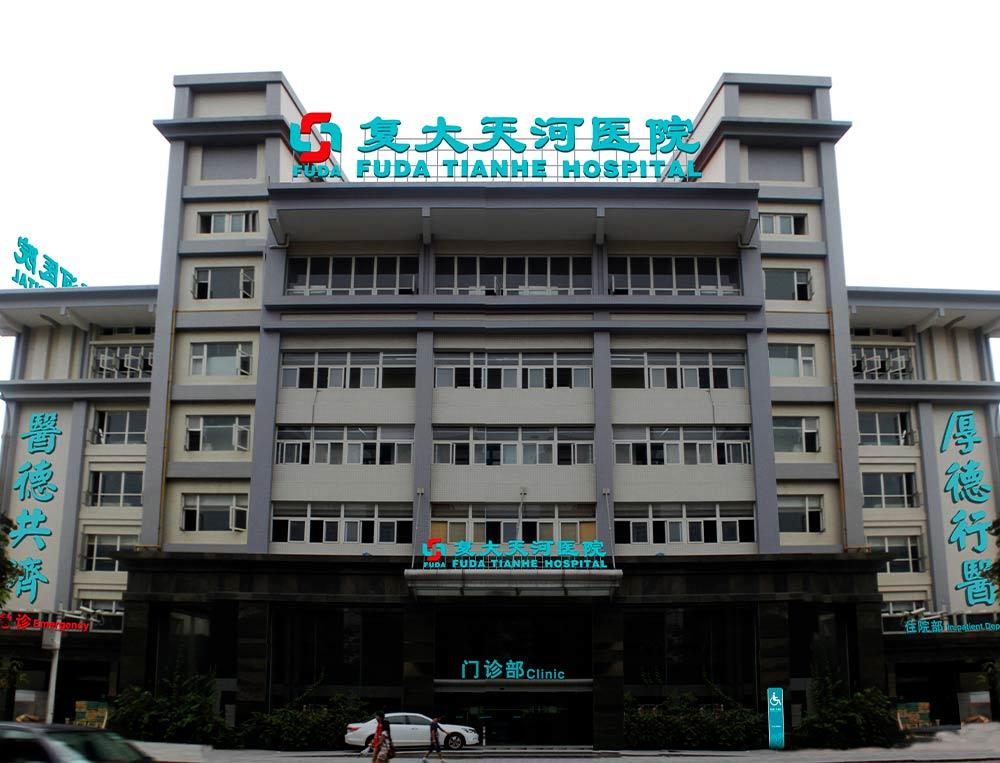 Онкологическая клиника Фуда